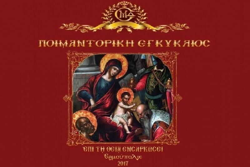 Ποιμαντορική εγκύκλιος Χριστουγέννων από Σεβασμιώτατο Δωρόθεο Β'
