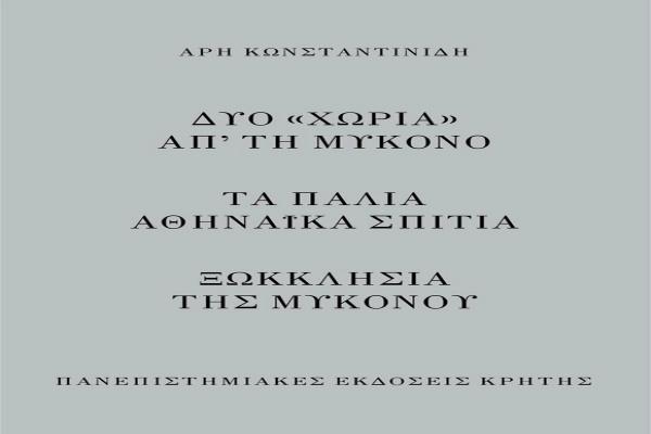 Δυο «χωριά» απ' τη Μύκονο - Τα παλιά αθηναϊκά σπίτια - Ξωκκλήσια της Μυκόνου