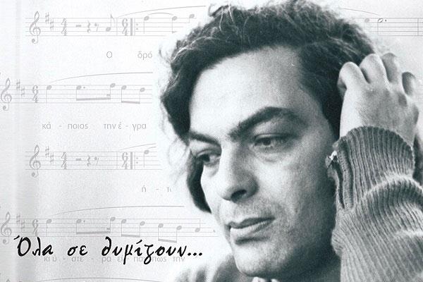 Ιστορίες από το ελληνικό τραγούδι