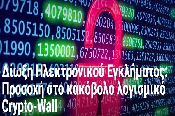ΕΛ.ΑΣ.: Προσοχή!! Σε έξαρση ο ιός «Crypto-Wall» που κλειδώνει υπολογιστές και ζητά «λύτρα» - Κύμα καταγγελιών από επιχειρήσεις
