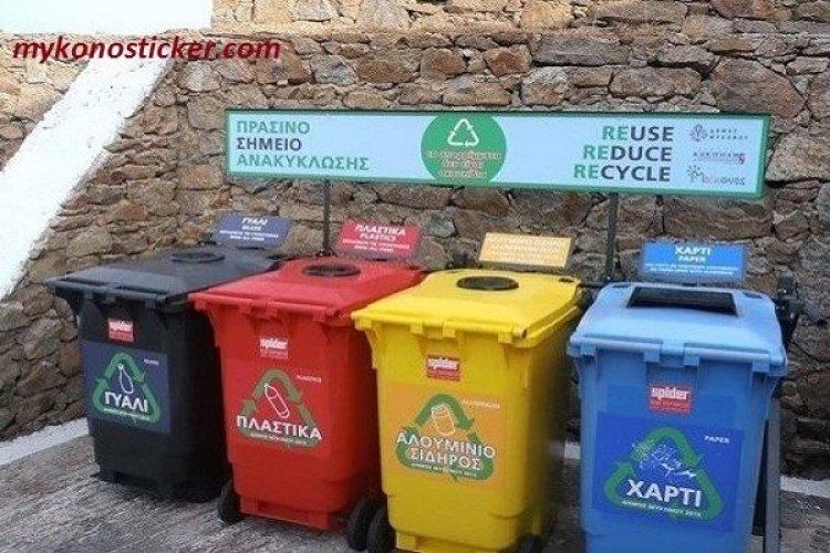 Εκδόθηκε η ΚΥΑ που καθορίζει τις  προδιαγραφές των Πράσινων Σημείων (ΠΣ) και  των Κέντρων Ανακύκλωσης