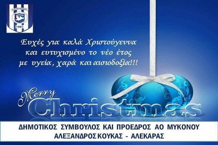 Ευχές για Καλές Γιορτές από τον Δημοτικό Σύμβουλο και Πρόεδρο του Α.Ο Μυκόνου Αλέξανδρο Κουκά