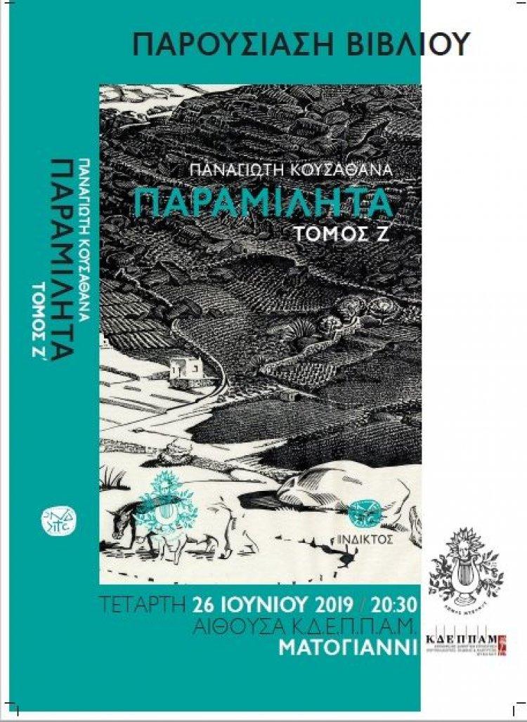 Ο Βραβευμένος Π. Κουσαθανάς μας συστήνει το νέο του βιβλίο « Παραμιλητά Ζ' » , την αληθινή ταυτότητα του πασίγνωστου νησιού