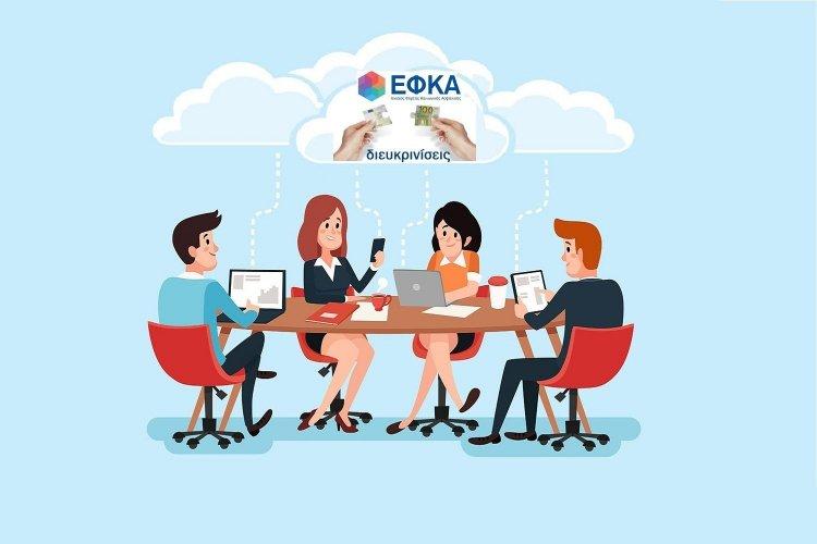 Ο ΕΦΚΑ γνωστοποιεί με διευκρινιστική εγκύκλιο για τον εξωδικαστικό μηχανισμό ρύθμισης οφειλών επιχειρήσεων (ΦΕΚ)