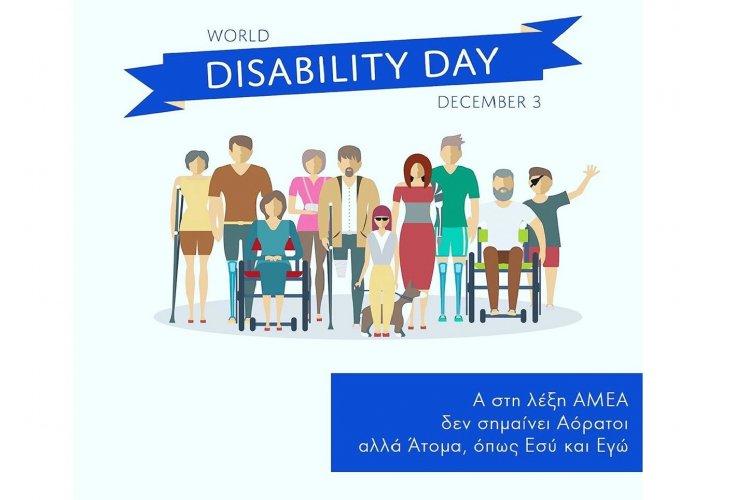 """3 Δεκεμβρίου 2019: Παγκόσμια Ημέρα των Ατόμων με Αναπηρία με θέμα """"Το μέλλον είναι προσβάσιμο"""" {Video}"""