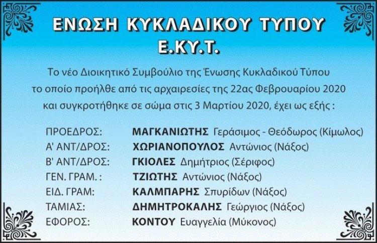Το νέο Διοικητικό Συμβούλιο της Ένωσης Κυκλαδικού Τύπου (ΕΚΥΤ)