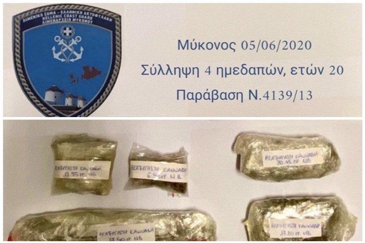 Mykonos: Σύλληψη ημεδαπών για ναρκωτικά από στελέχη της Λιμενικής Αρχής Μυκόνου