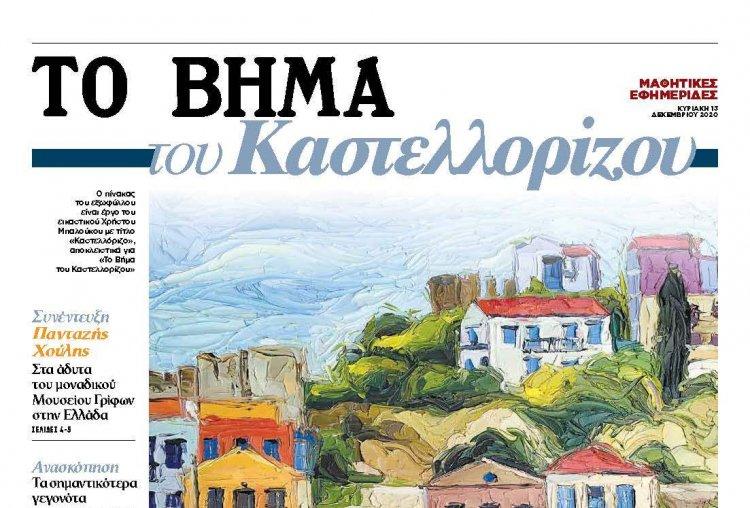 Aegean Islands: Το ΒΗΜΑ ταξιδεύει στο ΚΑΣΤΕΛΛΟΡΙΖΟ και μαζί με τους μαθητές του ακριτικού νησιού εκδίδει «Το ΒΗΜΑ του ΚΑΣΤΕΛΛΟΡΙΖΟΥ»