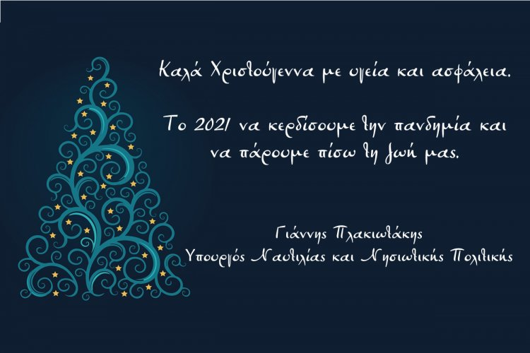 Joyeuses Fêtes! Οι Ευχές του Υ.ΝΑ.Ν.Π Γιάννη Πλακιωτάκη για τα Χριστούγεννα και το Νέο Έτος