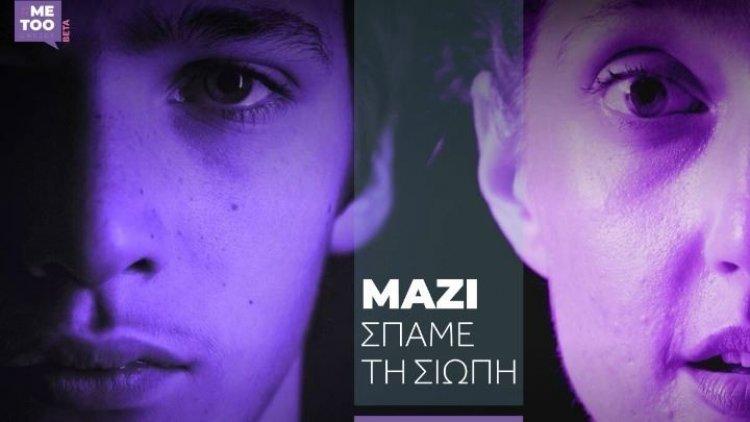Greek #MeToo movement: Σειρά πρωτοβουλιών της κυβέρνησης για την αποτροπή φαινομένων βίας και κακοποίησης