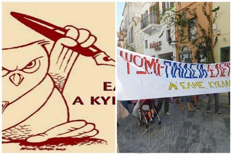 Education Policy - Α΄ ΕΛΜΕ Κυκλάδων: Ολοι και Ολες στη Πανδημοσιοϋπαλληλική - Πανεργατική Απεργία