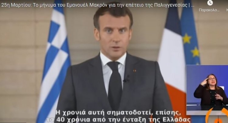 Greek Revolution Bicentenary: Μήνυμα Μακρόν για την επέτειο της 25ης Μαρτίου: Είμαστε εδώ και θα είμαστε στο πλευρό σας