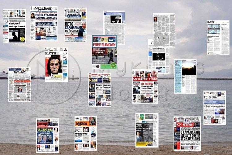 Τα Πρωτοσέλιδα και τα Οπισθόφυλλα των εφημερίδων της Κυριακής 11 Απριλίου 2021