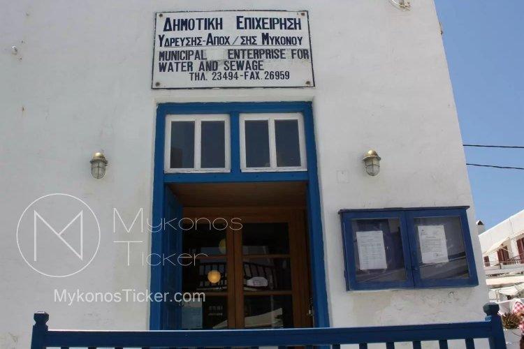 Municipality of Mykonos: 13 προσλήψεις συμβασιούχων οκτάμηνης απασχόλησης στην ΔΕΥΑΜ [Έγγραφο]