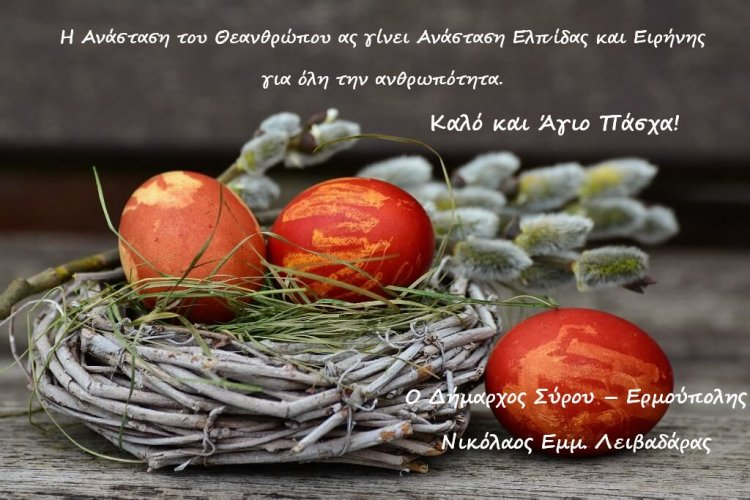 Easter message: Ευχές για Καλό και Άγιο Πάσχα από τον Δήμαρχο Σύρου – Ερμούπολης Νικόλαο Λειβαδάρα