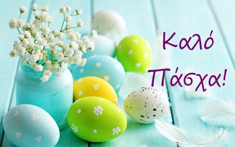Easter Message: Οι Ευχές του Αλέκου Βαμβακούρη [Κορνίβα] για Καλή Ανάσταση και Καλό Πάσχα!!