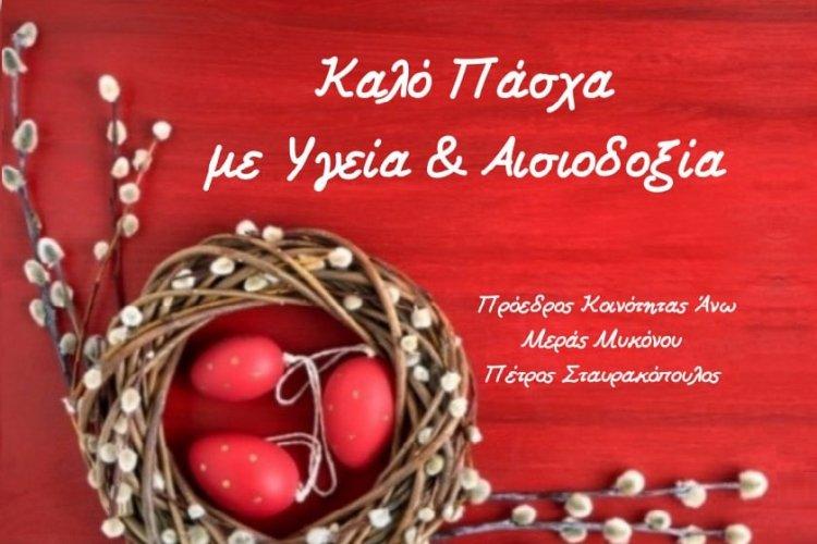 Easter Message: Ευχές για Καλό και Άγιο Πάσχα από τον Πρόεδρο Άνω Μεράς Μυκόνου Πέτρο Σταυρακόπουλο