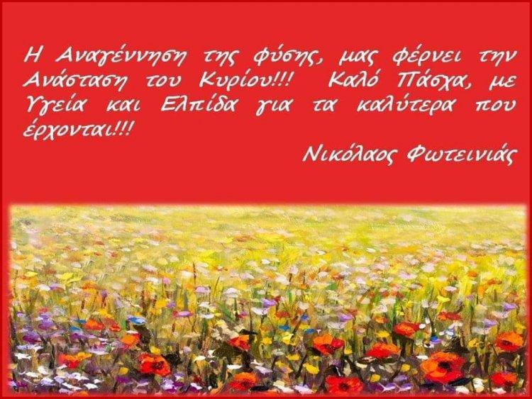 Easter Message: Ευχές για Καλό και Άγιο Πάσχα από τον Αντιδήμαρχο Σύρου - Ερμούπολης Νικόλαο Φωτεινιά