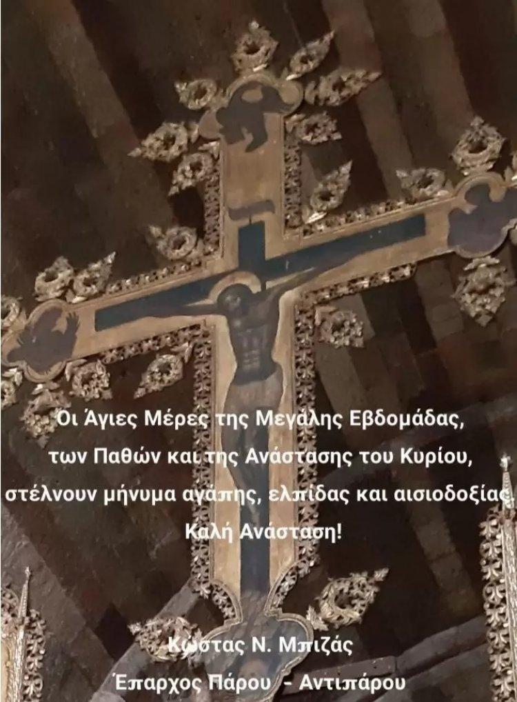 Easter message: Ευχές για Καλή Ανάσταση και Καλό Πάσχα από τον Επαρχο Πάρου - Αντιπάρου Κώστα Μπιζά
