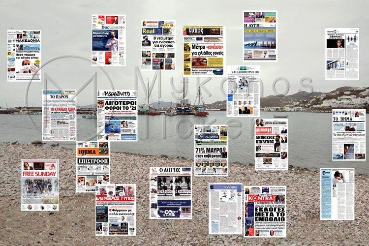 Τα Πρωτοσέλιδα και τα Οπισθόφυλλα των εφημερίδων της Κυριακής 9 Μαΐου 2021