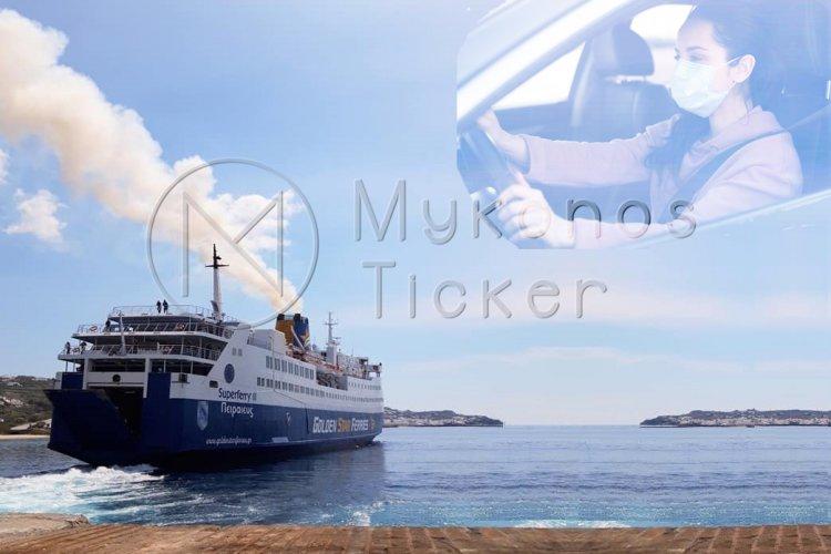 Travel between prefectures: Μετακίνηση από Νομό σε Νομό!! Από 14 Μαΐου στα Νησιά, αλλά με Self Test!! Ποιοι θα το χρειάζονται!!