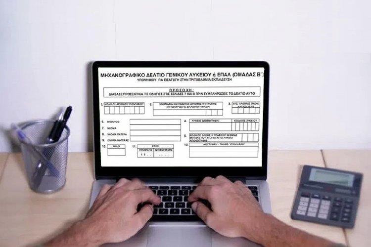 Panhellenic Exams: Νέα απόφαση για 10%, μηχανογραφικό και διαγραφή τμημάτων [Έγγραφο]