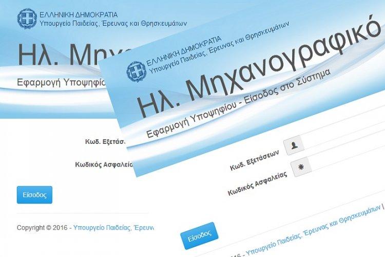 Panhellenic Exams:  Ανοιξε η πλατφόρμα για την υποβολή των μηχανογραφικών