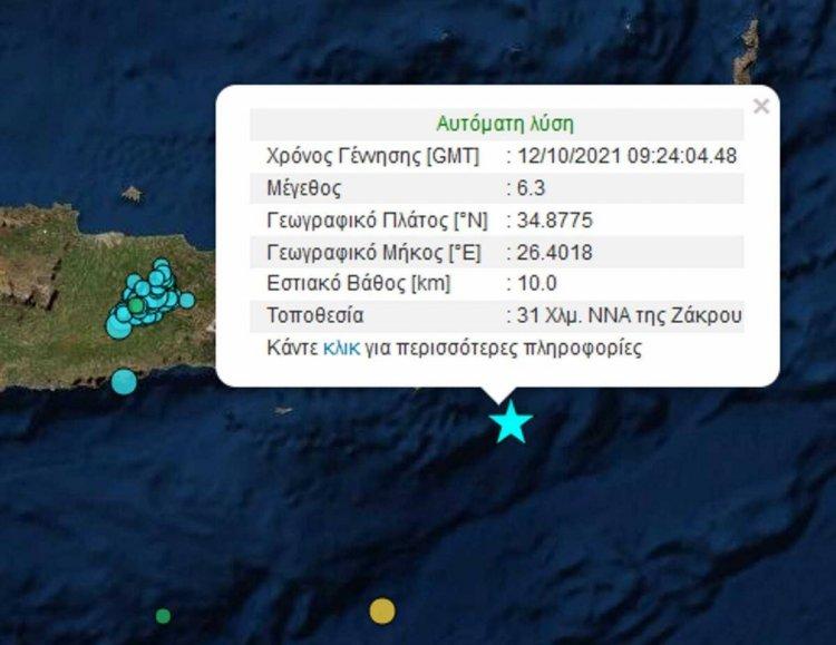 Crete earthquake: Σεισμός τώρα στην Κρήτη 6,3 Ρίχτερ, ανοιχτά του Λασιθίου