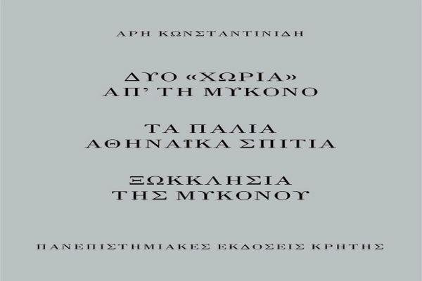 , Άρης Κωνσταντινίδης: Δυο «χωριά» απ' τη Μύκονο και μερικές σκέψεις μαζί τους – Ξωκκλήσια της Μυκόνου