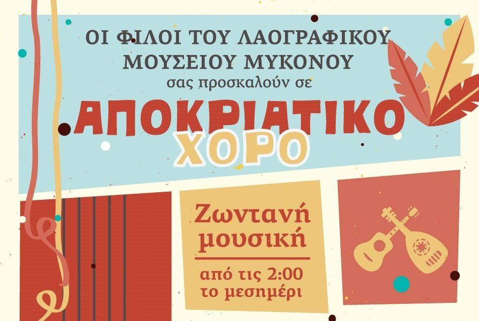 , Πρόσκληση στον Αποκριάτικο Χορό των Φίλων του Λαογραφικού Μουσείου Μυκόνου