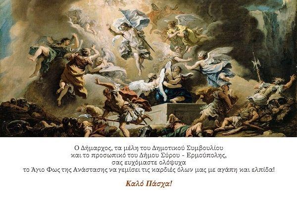 , Ευχές για Καλή Ανάσταση και Καλό Πάσχα από τον Δήμαρχο και το Δημοτικό Συμβούλιο Σύρου – Ερμούπολης