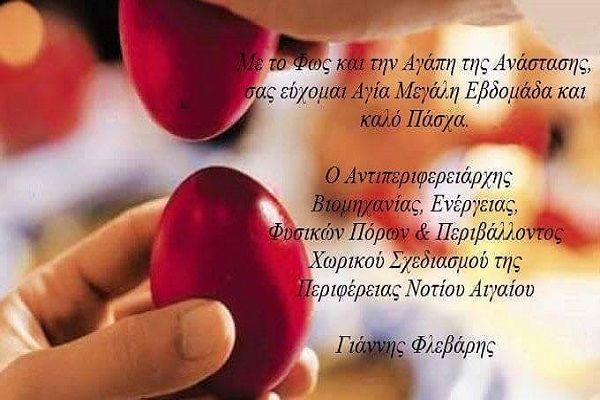 , Ευχές για ένα όμορφο Πάσχα απο τον Αντιπεριφερειάρχη Ν. Αιγαίου Γιάννη Φλεβάρη