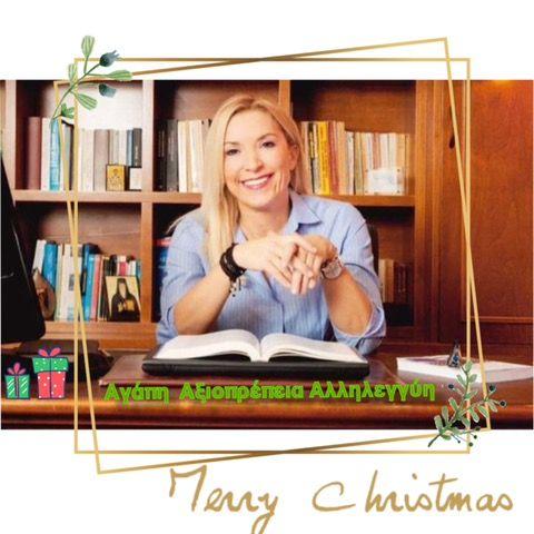 , Ευχές για Καλές και Ευλογημένες Γιορτές από την Ελευθερία Φτακλάκη