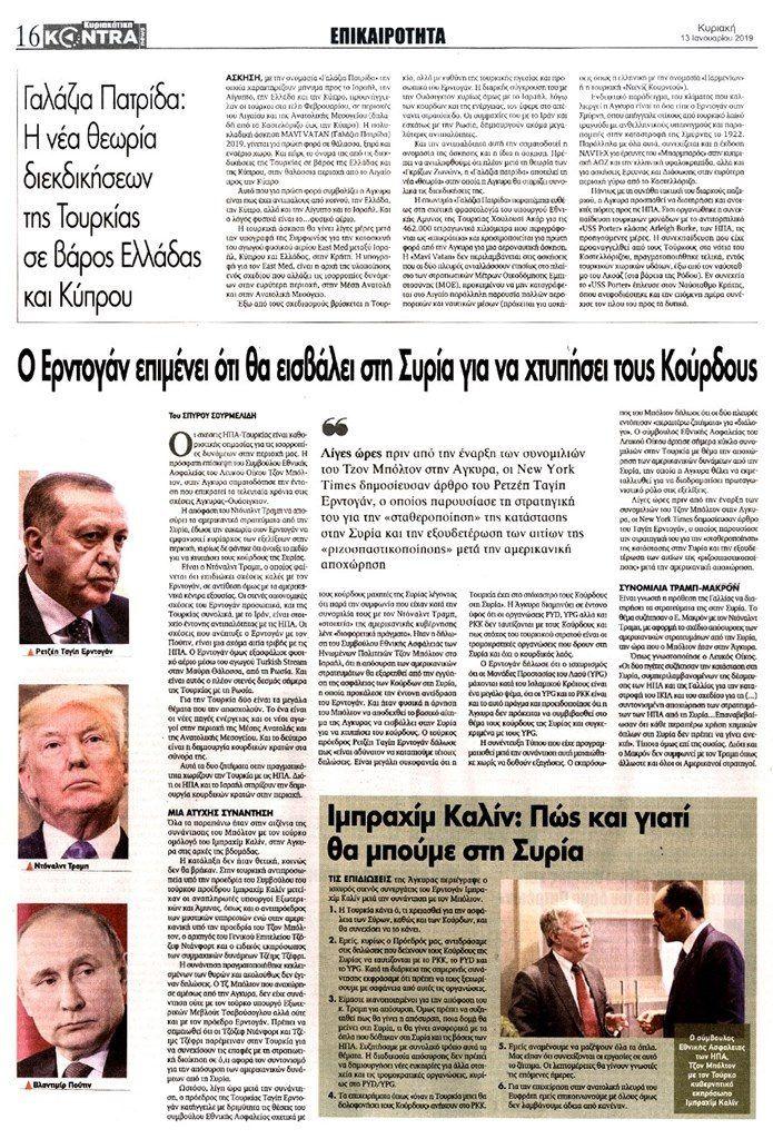, Τα πρωτοσέλιδα των Κυριακάτικων εφημερίδων 13ης Ιανουαρίου 2019