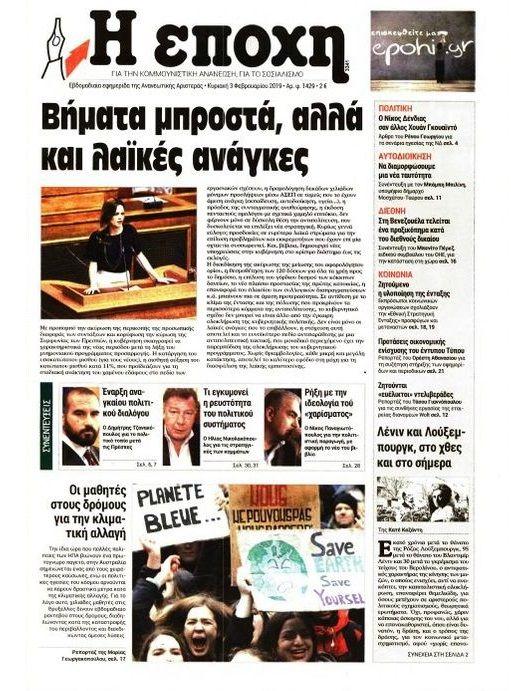 , Τα πρωτοσέλιδα των Κυριακάτικων εφημερίδων 3 Φεβρουαρίου 2019