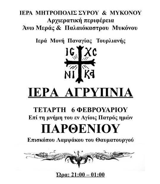 , Ιερά αγρυπνία επί τη μνήμη του Αγίου Παρθενίου στον Ιερά Μονή Παναγίας Τουρλιανής