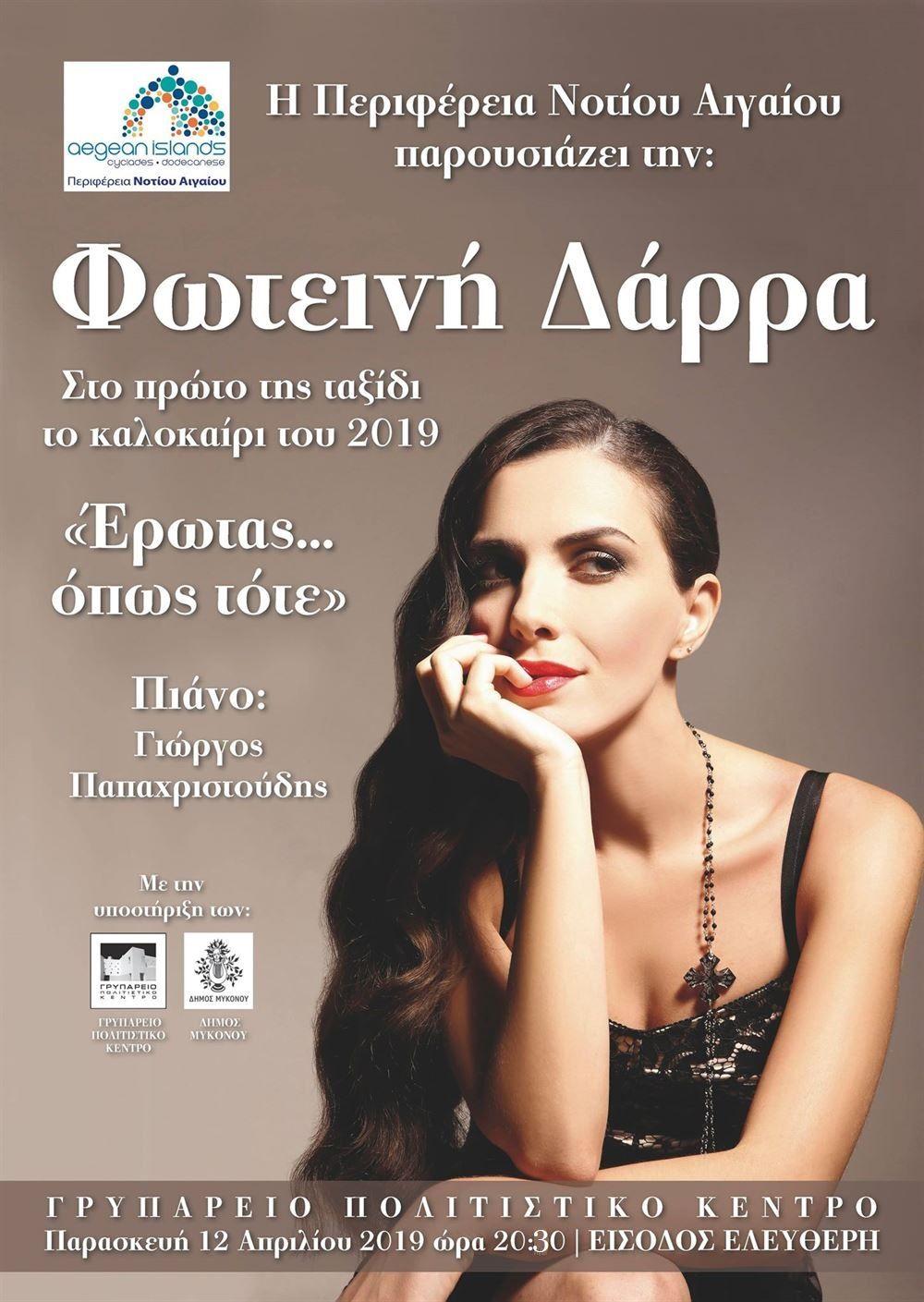 , Η Περιφέρεια Ν. Αιγαίου φιλοξενεί σήμερα στις 20.30 στην Μύκονο, την Φωτεινή Δάρρα στην παράσταση «ΈΡΩΤΑΣ… όπως τότε»