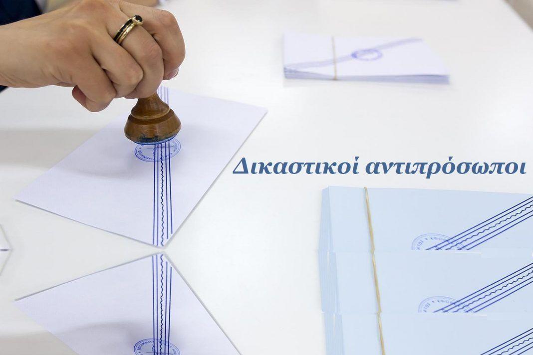 , Παρατάθηκε η υποβολή Αιτήσεων για τους Δικαστικούς Αντιπρόσωπους έως 25 Απριλίου