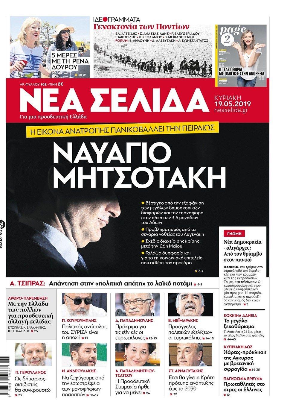 , Τα Πρωτοσέλιδα των εφημερίδων της Κυριακής 19 Μαΐου 2019