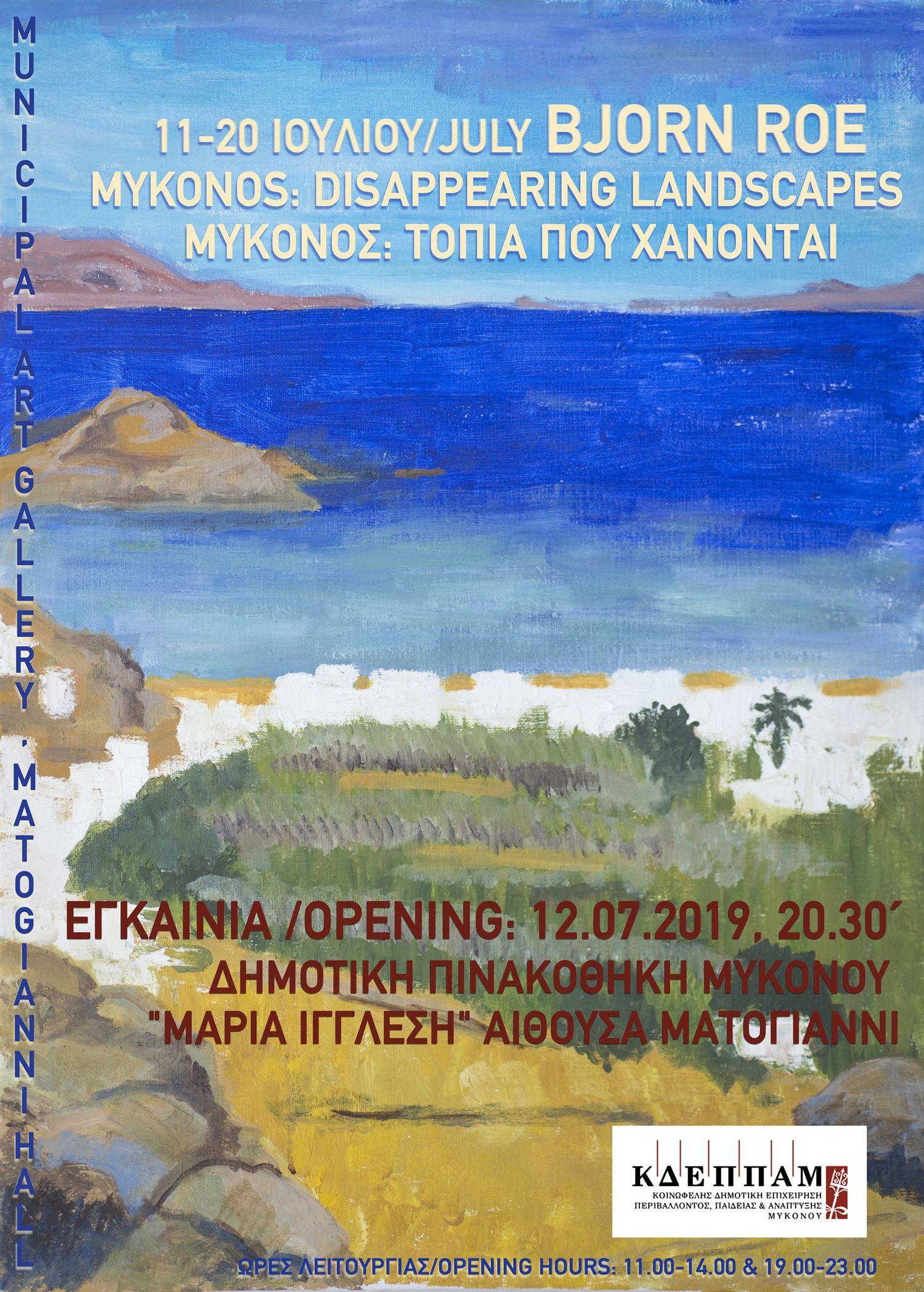, Τα έργα του Νορβηγο-(Μυκονιάτη) Aρχιτέκτονα Μπιόρν Ροε (Bjørn Røe) στην Δημοτική Πινακοθήκη Μυκόνου