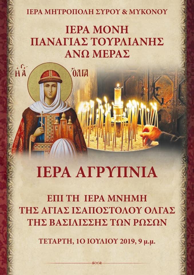 , Μύκονος: Ιερά αγρυπνία επί τη μνήμη της Αγίας Ισαποστόλου 'Ολγας στην Ιερά Μονή Παναγίας Τουρλιανής