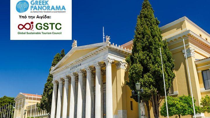 , To «Global Sustainable Tourism Criteria» στην Έκθεση για τον αειφόρο τουρισμό «Greek Panorama»