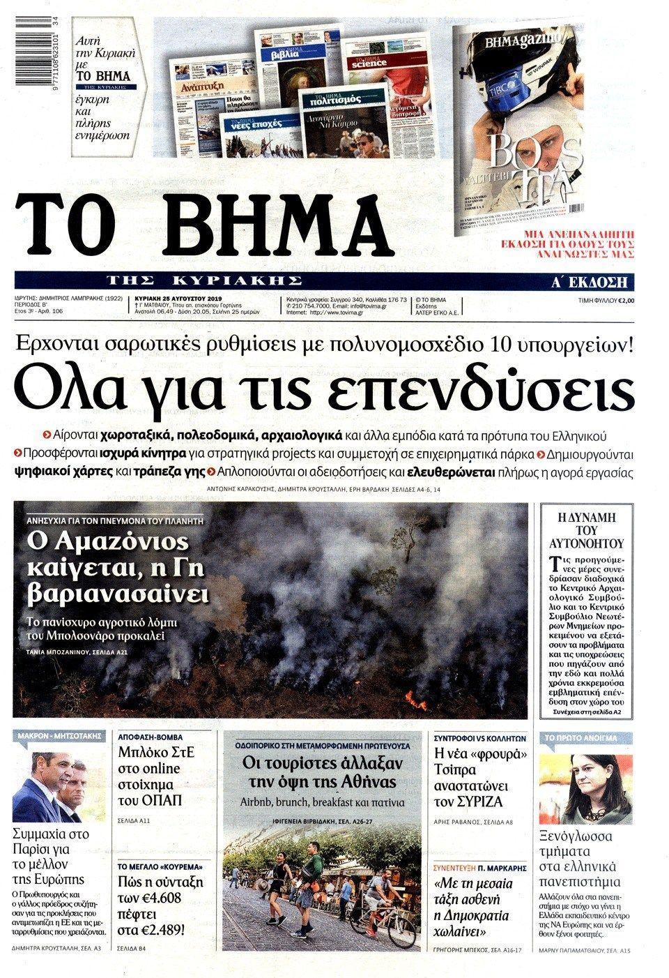 , Τα Πρωτοσέλιδα των εφημερίδων της Κυριακής 25 Αυγούστου 2019