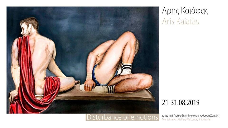 , Η έκθεση «Disturbance of emotions» του Άρη Καϊάφα, στην Αίθουσα Συριώτη της ΚΔΕΠΠΑΜ