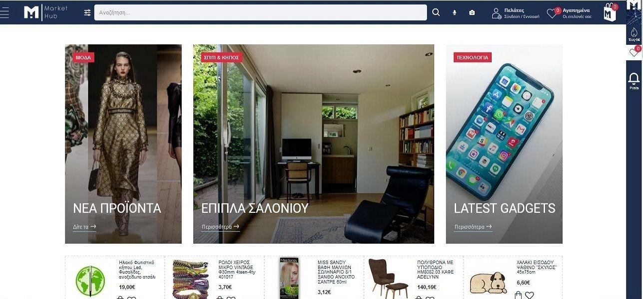 , Hub de marché, ένα innovative marketplace e-commerce πολλαπλών καταστημάτων με πολλαπλά οφέλη