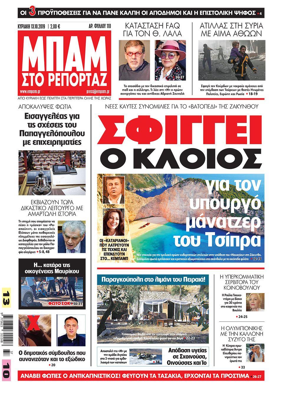 , Τα Πρωτοσέλιδα των εφημερίδων της Κυριακής 13 Οκτωβρίου 2019