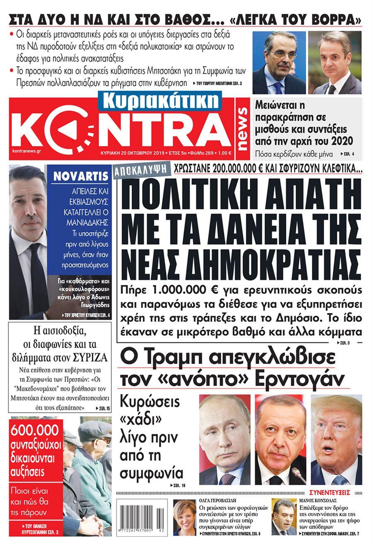 , Τα Πρωτοσέλιδα των εφημερίδων της Κυριακής 20 Οκτωβρίου2019