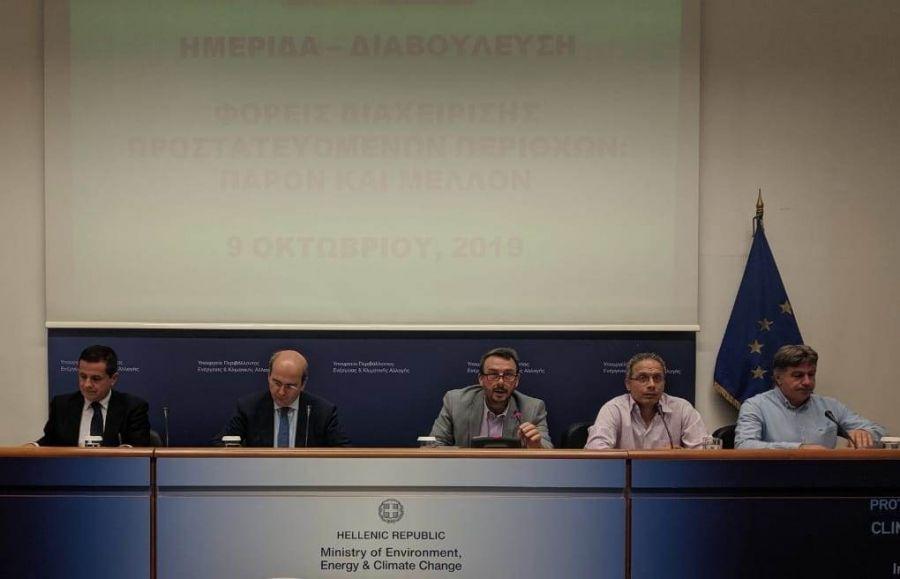 , Με συμμετοχή της Αυτοδιοίκησης η διαβούλευση και Αναβαθμισμένοι οι Φορείς Διαχείρισης των Προστατευόμενων Περιοχών για καλύτερο διοικητικό μοντέλο