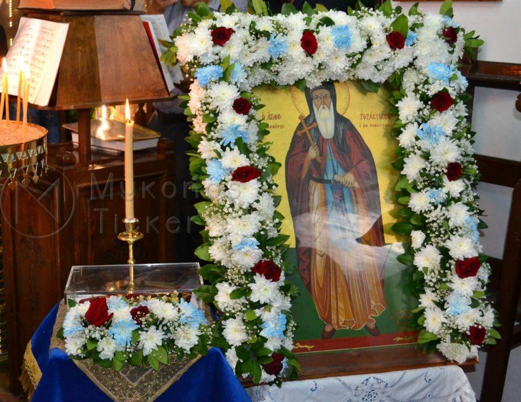 , Πρόσκληση για την εόρτιο μνήμη του Αγίου Γερασίμου στην Μύκονο