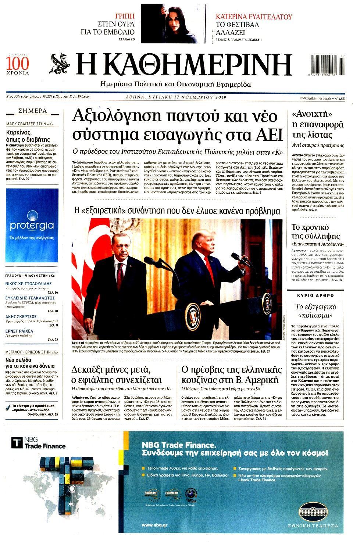 , Τα Πρωτοσέλιδα των εφημερίδων της Κυριακής 17 Νοεμβρίου 2019